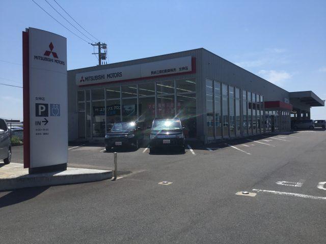 長崎三菱自動車販売株式会社 オートモール多良見店