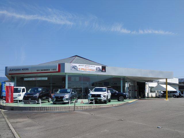熊本三菱自動車販売株式会社 電動ドライブステーション 八代店