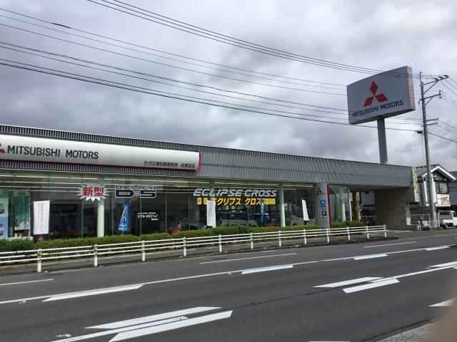 九州三菱自動車販売株式会社 柳川店