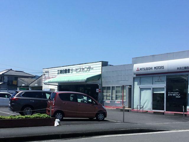 大分三菱自動車販売株式会社 日田店
