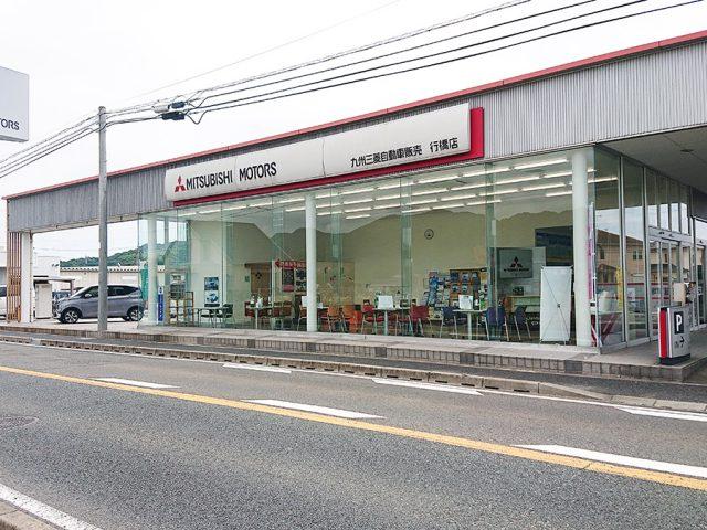 九州三菱自動車販売株式会社 オートモール則松店