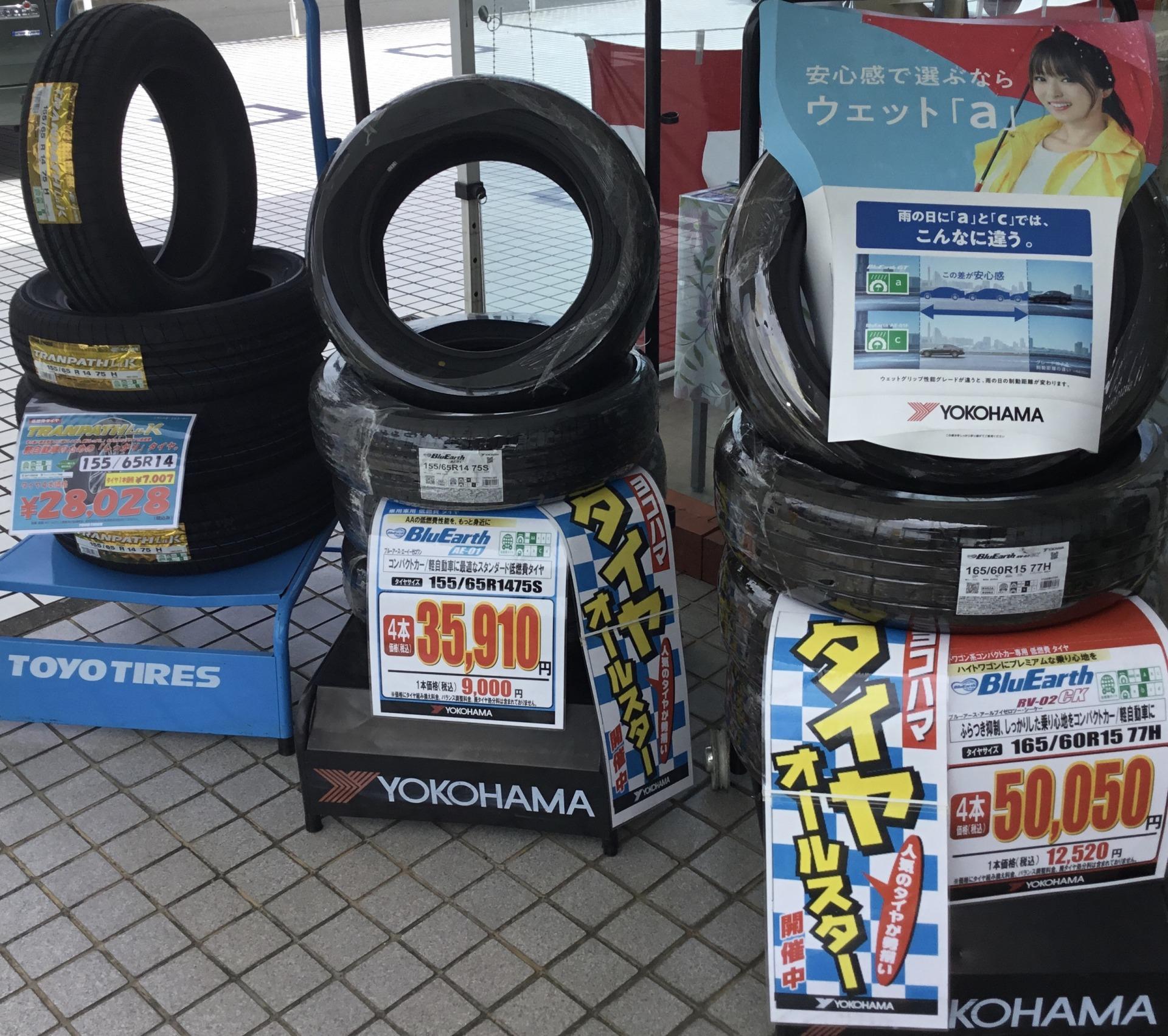タイヤ キャンペーン